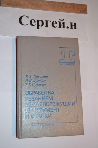 в.а.гапонкин л.к.лукашув обработка резанием металлорежущий инструмент и станки