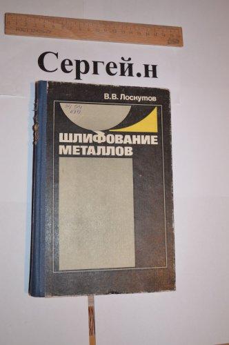 ШЛИФОВАЛЬНЫЕ СТАНКИ ЛОСКУТОВ В.В СКАЧАТЬ БЕСПЛАТНО