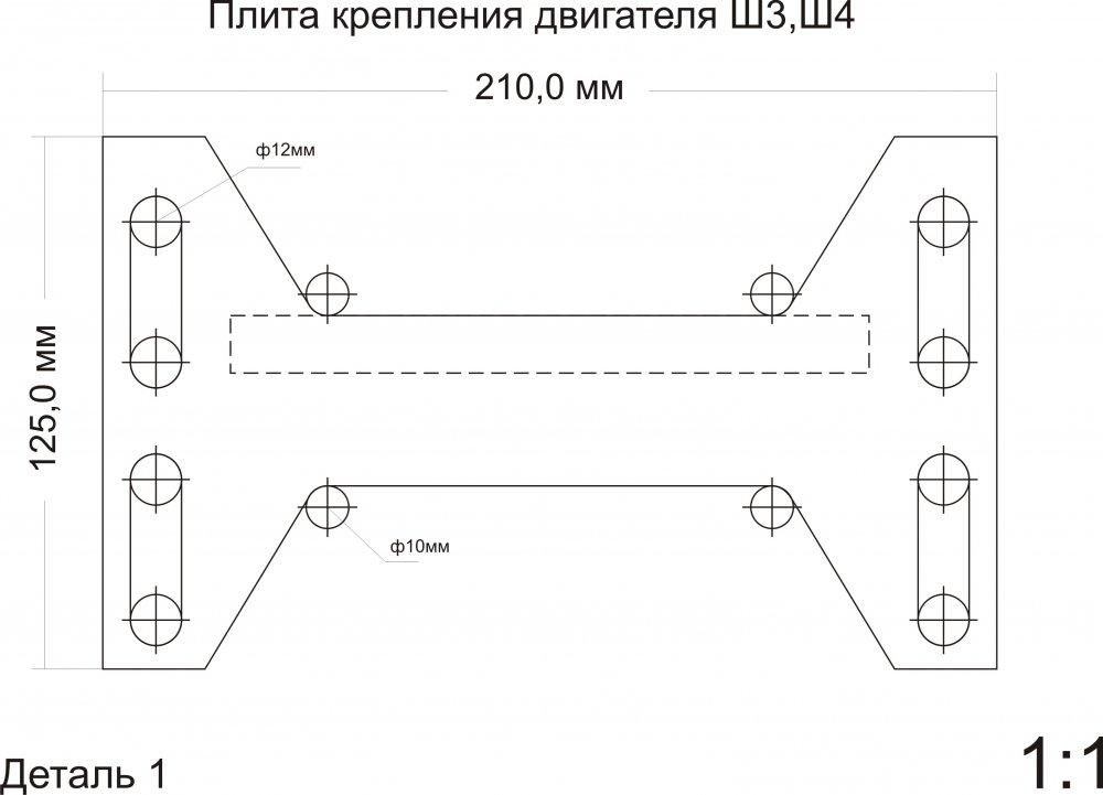 Плита крепления двигателя НГФ 1.jpg