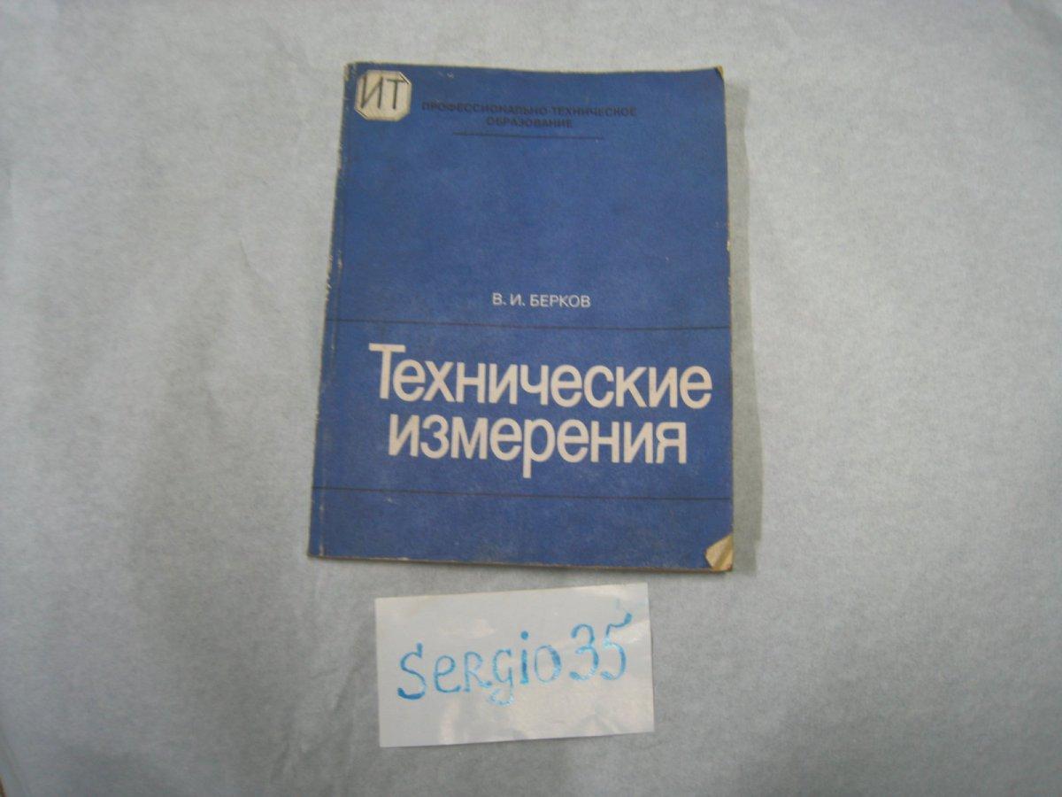БЕРКОВ В И ТЕХНИЧЕСКИЕ ИЗМЕРЕНИЯ 1977 СКАЧАТЬ БЕСПЛАТНО