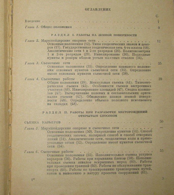 Инструкции по производству маркшейдерских работ