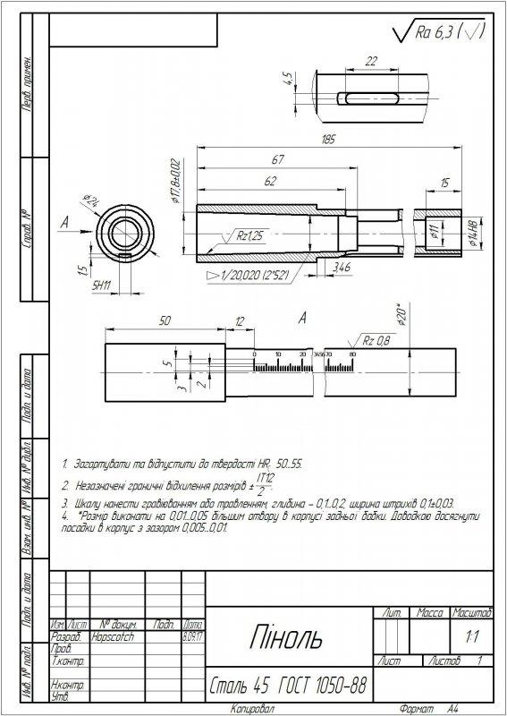 Піноль 20 мм КМ2.jpg