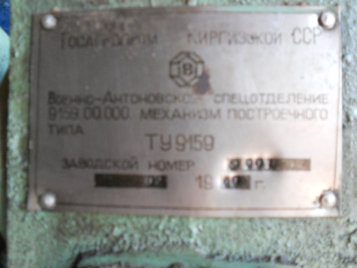 неизвестная плита 041.jpg