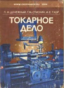 tokarnoe-delo-denegen_0.jpg