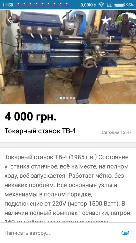 Screenshot_2018-01-11-11-58-31-686_ua.slando.png