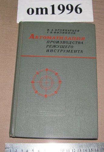 АВТОМАТИЗАЦИЯ ПРОИЗВОДСТВА РЕЖУЩЕГО ИНСТРУМЕНТА ОРДИНАРЦЕВ И.А И ДР 1981 Г СКАЧАТЬ БЕСПЛАТНО