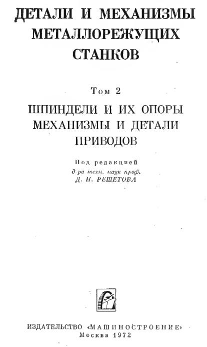 reshetov_t_2_p1.png