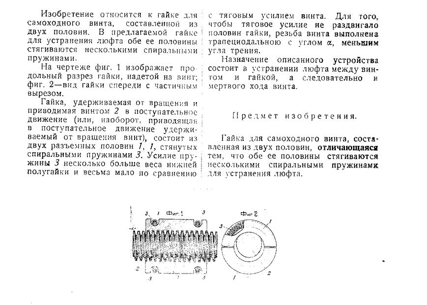 47516-gajjka-dlya-samokhodnogo-vinta-1.png