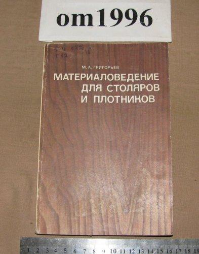 ГРИГОРЬЕВ М.А МАТЕРИАЛОВЕДЕНИЕ ДЛЯ СТОЛЯРОВ И ПЛОТНИКОВ 1985 СКАЧАТЬ БЕСПЛАТНО