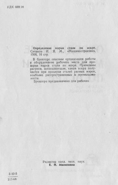 opredelenie_marki_stali_po_iskre_abstract.jpg
