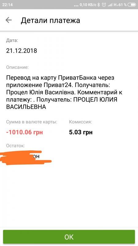 Screenshot_2018-12-21-22-14-09-724_ua.privatbank.ap24.png