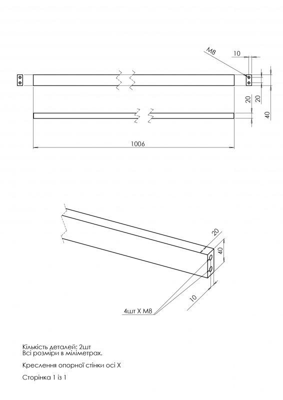 Бокова стінка під направляющі осі X.JPG