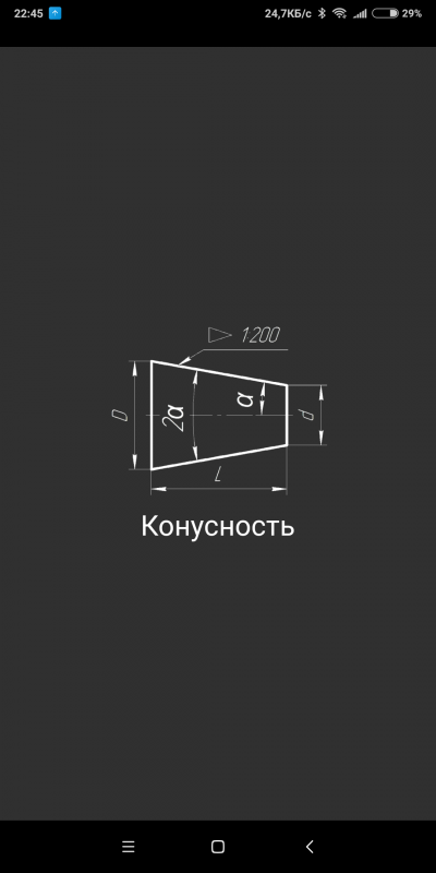Screenshot_2019-01-07-22-45-21-781_ru.sotnik.taper.png