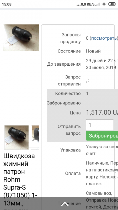 Screenshot_2019-06-30-15-08-35-494_com.android.chrome.png