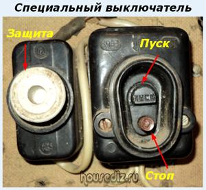 Специальный-выключатель.png
