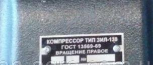 Табличка зил 130 .JPG