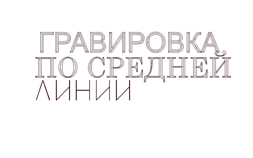 ГРАВИРОВКА.png
